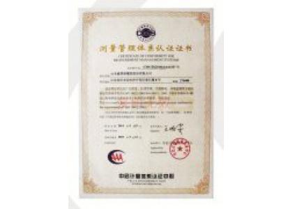 Measurement Management System Certification