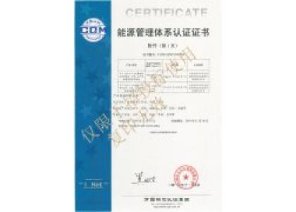 能源管理体系认证2