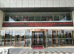 祝贺第十二届中国管带行业大型企业峰会在我县隆重召开!