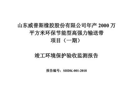 公示公告:年产2000万平方米环保节能型高强力万博max官网pc项目(一期)竣工环境保